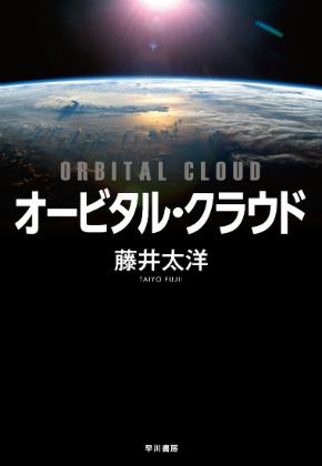 『オービタル・クラウド』(藤井太洋/早川書房)