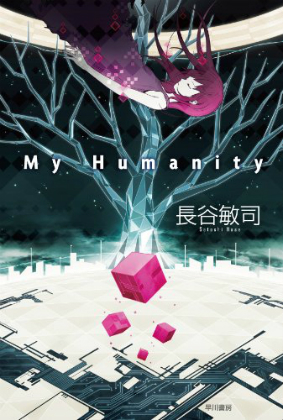 『My Humanity』(長谷敏司/早川書房)