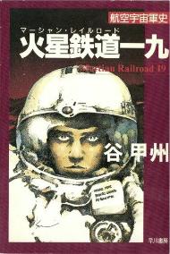 『マーシャン・レイルロード(火星鉄道一九)』(谷甲州)