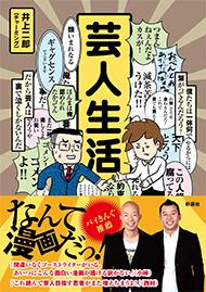 井上二郎さんの『芸人生活』