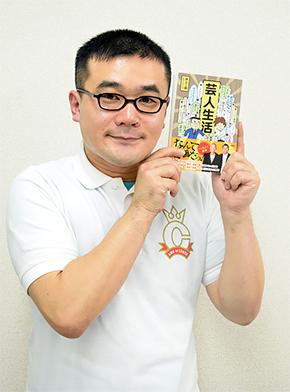 """チャーミング井上が本で明かした""""お笑い賞レース""""の裏側 (1/2 ..."""