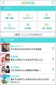 yomel.jp