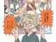 鈴木みそが「小説家になろう」を漫画で解説、MFブックス公式サイトで連載