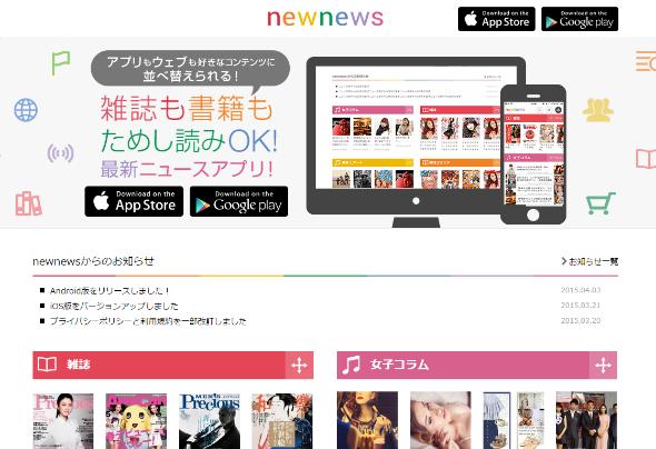「newnews」公式サイト