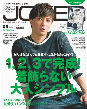 4月10日発売『Men's JOKER』5月号の表紙