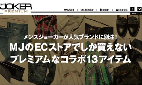 雑誌感覚で「読む・見る・買える」を実現できるサイトになる
