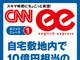 CNNニュースを聞いて英語学習、『CNNee ベスト・セレクション』創刊