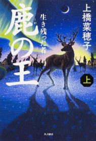 『鹿の王』(上橋菜穂子/角川書店)