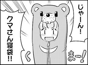 青葉とおそろいクマさん寝袋