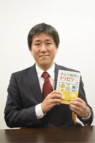 『さとり世代のトリセツ』著者の喜多野さん