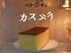 第一回日本翻訳大賞に『カステラ』『エウロペアナ』
