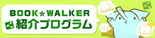 BOOK☆WALKER紹介プログラム