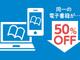 紙の本を買うと電子書籍が半額に——DNPとトゥ・ディファクトの「読割50」始まる