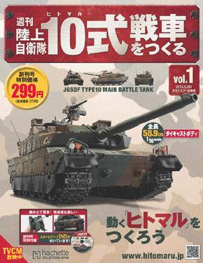 週刊 陸上自衛隊10式戦車をつくる