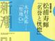 第41回「川端康成文学賞」に大城立裕『レールの向こう』