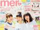"""""""青文字系""""ファッション誌『mer』、6月号から電子版の配信がスタート"""