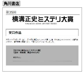 第35回「横溝正史ミステリ大賞」