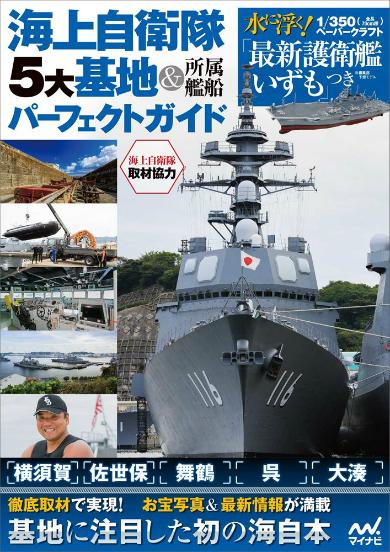 付録は護衛艦「いずも」のペーパークラフト、海自5大基地を特集した ...