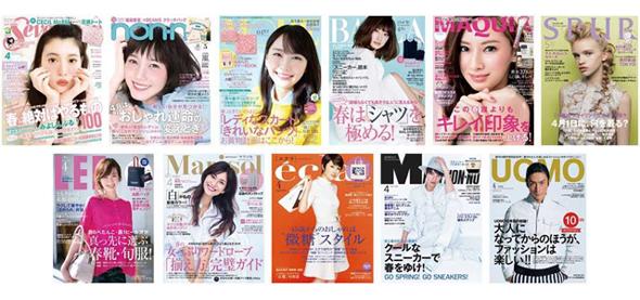 雑誌読み放題サービスに追加された11誌
