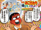 清野とおる『おこだわり』音声付き英語版も収録 「週刊Dモーニング」21号で3大企画