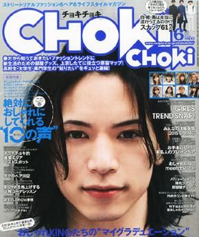 『CHOKiCHOKi』6月号