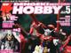 『電撃ホビーマガジン』創刊17年の歴史に幕、活動の場を「電撃ホビーウェブ」へ