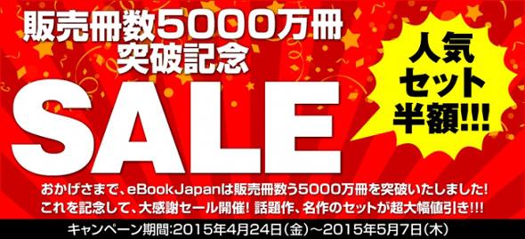 累計販売5000万冊達成記念キャンペーン