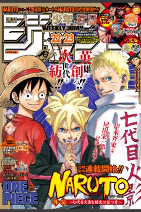 『週刊少年ジャンプ』22・23合併号