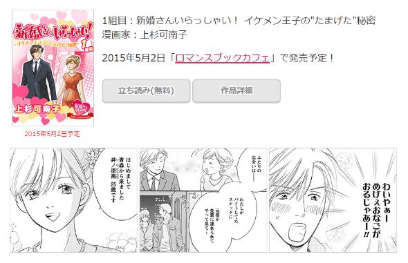 人気番組「新婚さんいらっしゃい!」がコミックに(出典:ロマンスブックカフェ)
