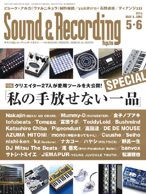 『サウンド&レコーディング・マガジン』2015年5・6月号
