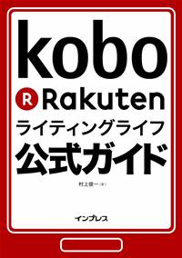 『楽天Koboライティングライフ公式ガイド』(村上俊一/インプレス)