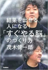 茂木健一郎が語る「日本でイノベーションが起こらない本当の理由」