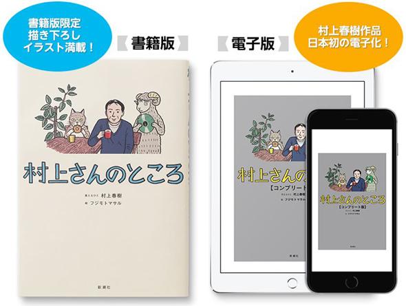 村上さんのところの書籍版と電子版が発売