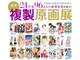 萩尾望都、あだち充ら24作家96点を展示するフラワーコミックス複製原画展が京都でも
