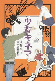 『少女キネマ 或は暴想王と屋根裏姫の物語』(一肇/KADOKAWA 角川書店)