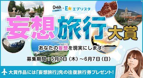 DeNA トラベル×エブリスタ 妄想旅行大賞