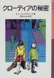 『クローディアの秘密』(著:E・L・カニグズバーグ 訳:松永ふみ子/岩波書店)