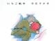 第44回日本漫画家協会賞、大賞に今日マチ子『いちご戦争』、おざわゆき『あとかたの街』『凍りの掌 シベリア抑留記』