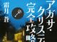 第15回本格ミステリ大賞 小説部門に麻耶雄嵩、評論・研究部門に霜月蒼