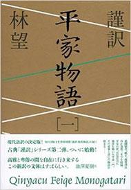 『平家物語』現代語訳の決定版、ついに刊行!