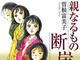 昭和の闇、遊郭に売られた少女たちの壮絶な人生を描いた『親なるもの 断崖』が話題に