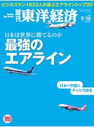 週刊東洋経済(2015年5月16日号)