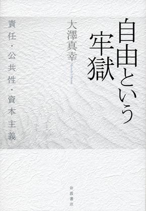 『自由という牢獄— 責任・公共性・資本主義 —』(大澤真幸)