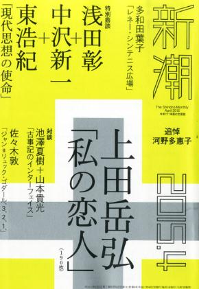 三島由紀夫賞『私の恋人』(上田岳弘)が掲載された『新潮』2015年4月号