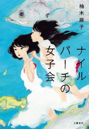 山本周五郎賞『ナイルパーチの女子会』(柚木麻子)