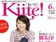 郵便局限定販売の女性誌『Kiite!』5月22日創刊