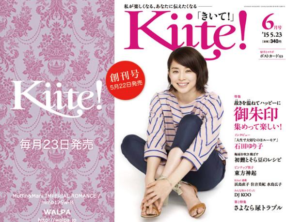 『Kiite!』創刊号