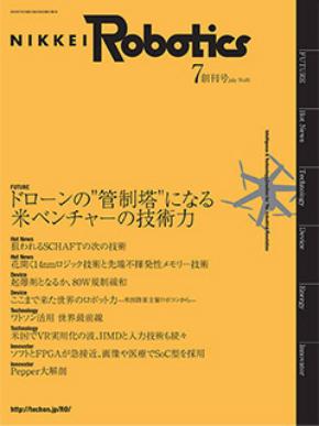 『日経Robotics』創刊号