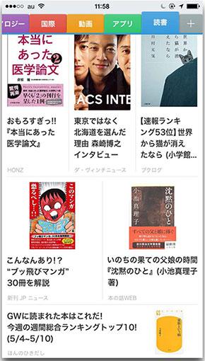SmartNews「読書」チャンネル