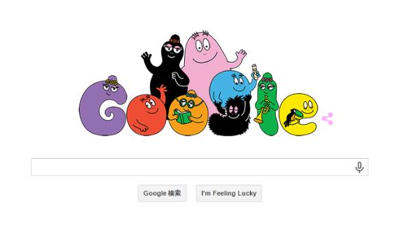 バーバパパ仕様のGoogleロゴ